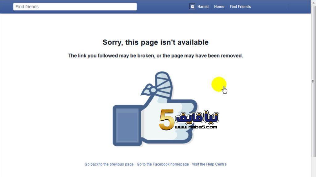 التواصل مع الشخص الذي حظرك - طريقة التواصل مع الشخص الذي حظرك على الفيسبوك