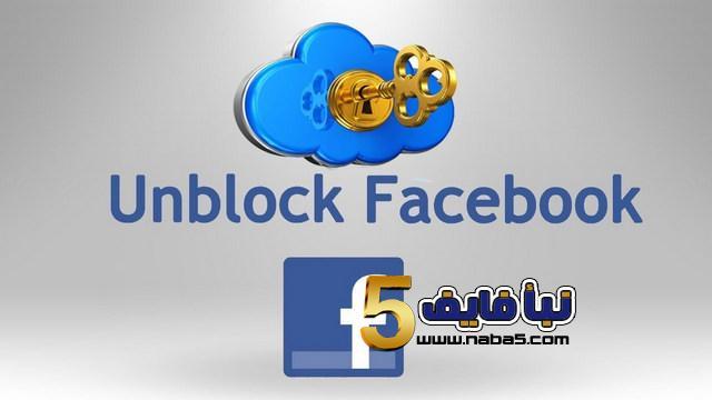 التواصل مع الشخص الذي حظركj - طريقة التواصل مع الشخص الذي حظرك على الفيسبوك