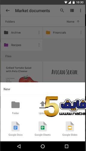 تحميل تطبيق Google Drive للاندرويد والايفون - تحميل تطبيق Google Drive للاندرويد والايفون