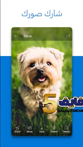 OneDrivei - تحميل تطبيق OneDrive للتخزين السحابي للاندرويد