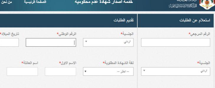 رابط الحصول على شهادة عدم المحكومية 2019