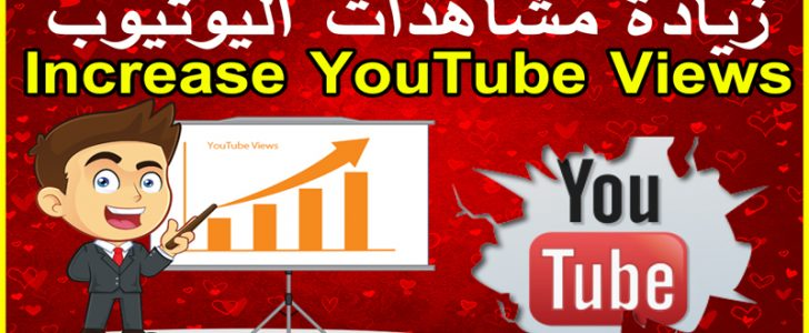 طريقة فعالة وقانونية لزيادة مشاهدات وأرباح قناة اليوتيوب