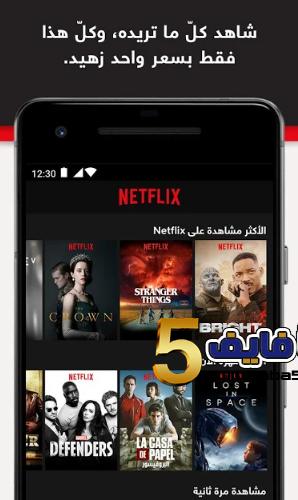 5 - تحميل تطبيق Netflix للاندرويد