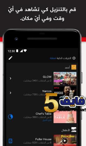 6 - تحميل تطبيق Netflix للاندرويد