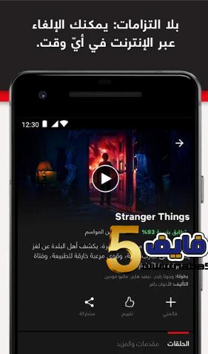 7 - تحميل تطبيق Netflix للاندرويد
