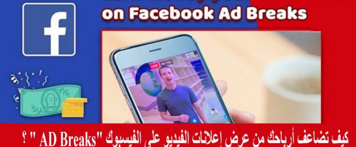 """كيف تضاعف أرباحك من عرض إعلانات الفيديو على الفيسبوك"""" AD Breaks"""" ؟"""