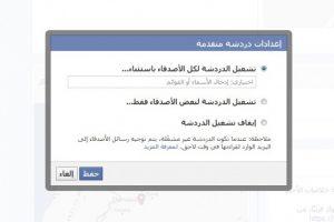 طريقة إزالة المحادثة على الفيس بوك عند الطرفين معا