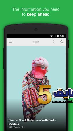 e - تحميل تطبيق Feedly لسهولة تصفح الإنترنت للاندرويد