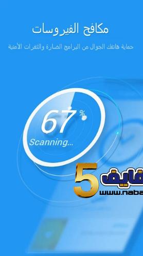 برنامج 360 Antivirus