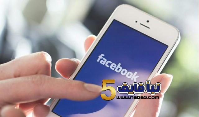 منع الفيس بوك من اكتشاف مكالماتك
