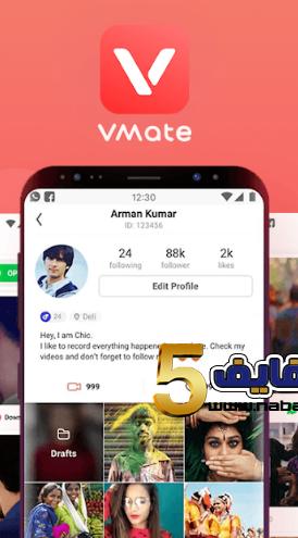 k - تحميل برنامج VMate لصناعة الفيديو للاندرويد