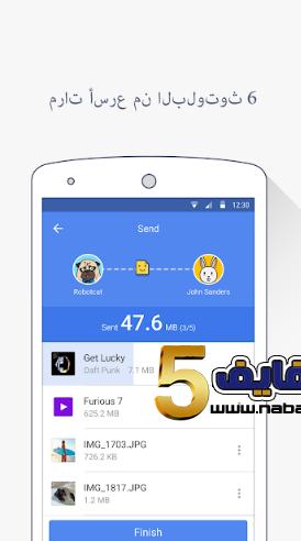 ss - تحميل تطبيق ShareCloud للاندرويد