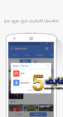 برنامج ShareCloud