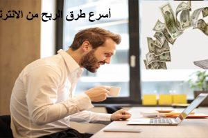 الربح من الانترنت أفضل الطرق وأسرارها