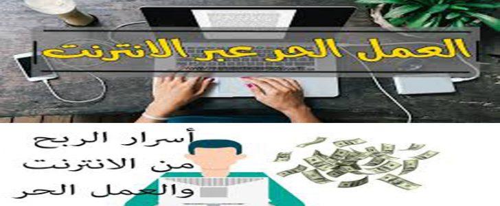 الربح من الانترنت عن طريق منصات العمل الحر