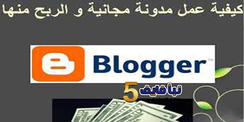 من انشاء مدونة بلوجر - الربح من الانترنت عن طريق التدوين وجوجل أدسنس