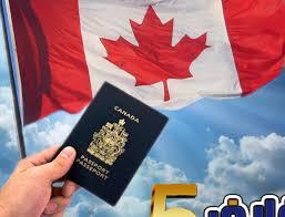 تعرف على برنامج اللجوء إلى الأراضي الكندية