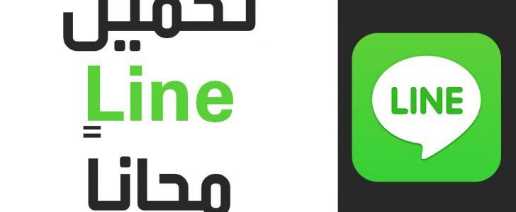 تطبيق لاين  LINE يمكنك من التحدث مع أكثر من 200 شخص في نفس الوقت