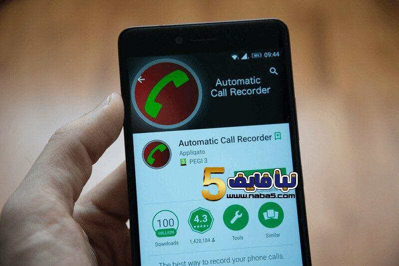 تطبيق مسجل المكالمات