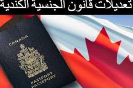 تعرف على تعديلات قانون الجنسية في كندا