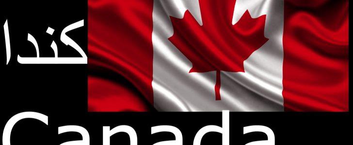 تعرف على حقوق المهاجر إلى كندا وهل تزداد عقب حصوله على الجنسية؟