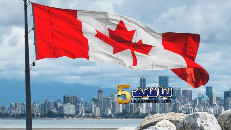 حقوق المهاجر إلى كنداp - تعرف على حقوق المهاجر إلى كندا وهل تزداد عقب حصوله على الجنسية؟