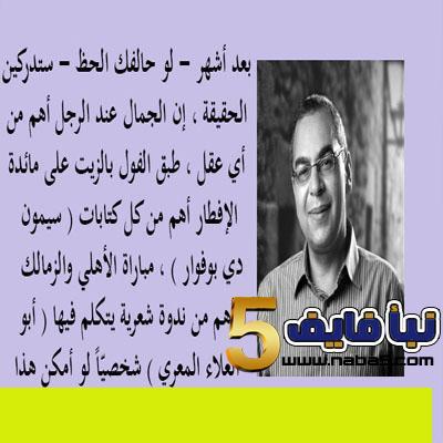 1 - حكم وأقوال لأحمد خالد توفيق عن الحياة مؤثرة جدا