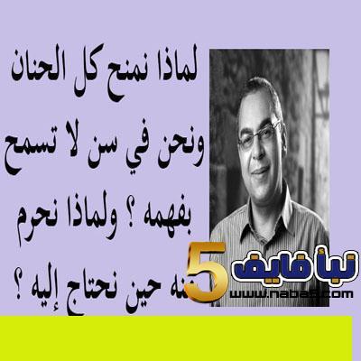 2 - حكم وأقوال لأحمد خالد توفيق عن الحياة مؤثرة جدا