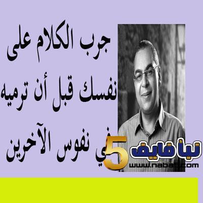 3 - حكم وأقوال لأحمد خالد توفيق عن الحياة مؤثرة جدا