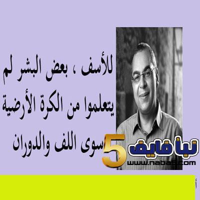 4 - حكم وأقوال لأحمد خالد توفيق عن الحياة مؤثرة جدا