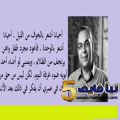 ح5 - حكم وأقوال لأحمد خالد توفيق عن الحياة مؤثرة جدا