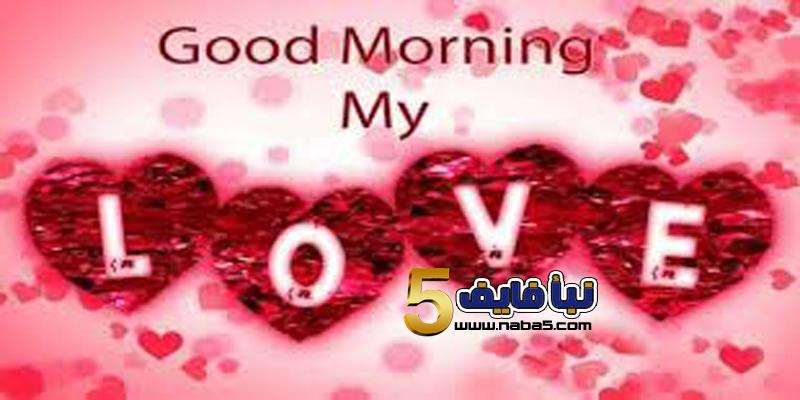 مسجات صباح الخير يا حبيبي أجمل رسائل رومانسية لكل حبيب نبأ فايف
