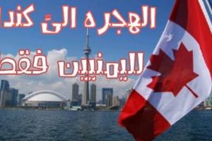 شروط الهجرة الي كندا لليمنيين