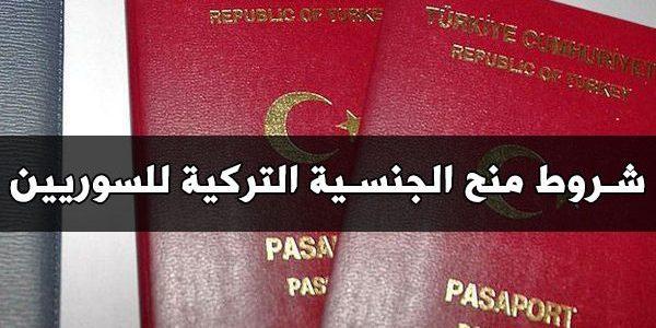 شروط ومتطلبات الحصول الجنسية التركية للسوريين