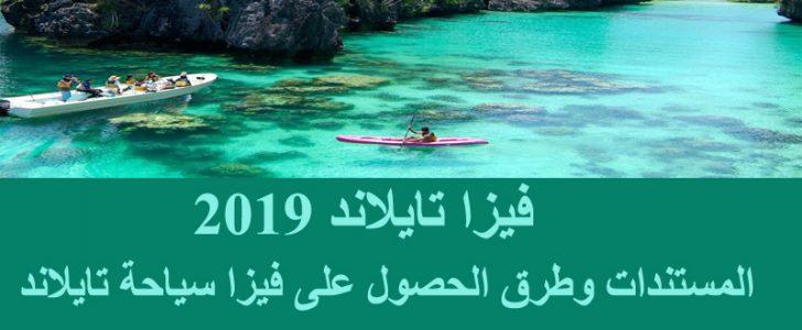 فيزا تايلاند 2019 المستندات وطرق الحصول على فيزا سياحة تايلاند