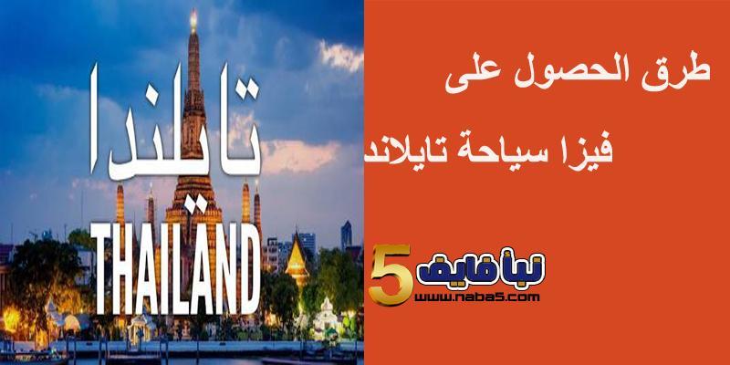 سياحة تايلاند - فيزا تايلاند 2019 المستندات وطرق الحصول على فيزا سياحة تايلاند