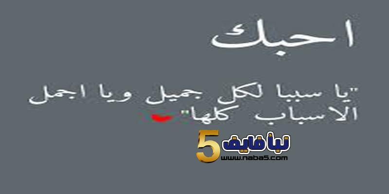 حب 3 - كلمات حب للحبيب أسمى الكلمات المعبرة عن مشاعرنا تجاه الحبيب والزوج
