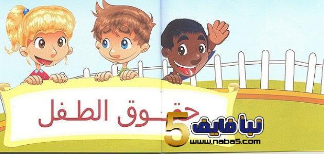 ما هو حق طفلى فى الاسلام