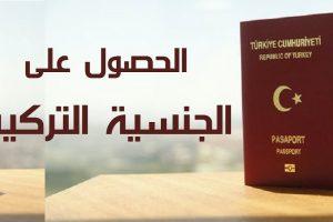 متطلبات الحصول على الجنسية التركية 2019