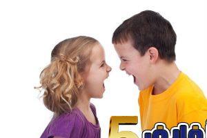 مشكلة التشاجر بين الاطفال