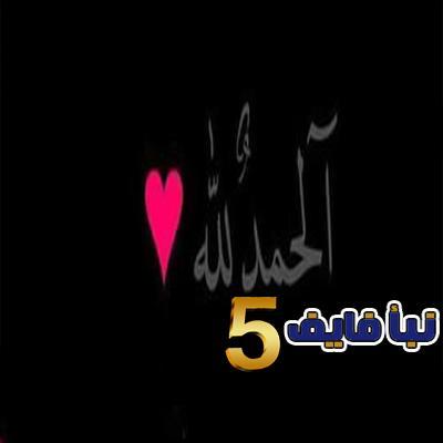 01 - فضائل الحمد لله وصور خلفيات الحمد لله جميلة وراقية