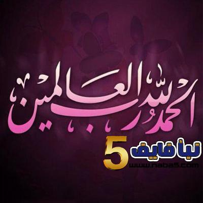 05 - فضائل الحمد لله وصور خلفيات الحمد لله جميلة وراقية