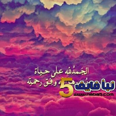 06 - فضائل الحمد لله وصور خلفيات الحمد لله جميلة وراقية