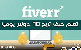 333 - الربح من الانترنت عن طريق منصات العمل الحر
