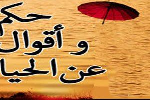 حكم عربية وأقوال أجنبية مترجمة عن الحياة