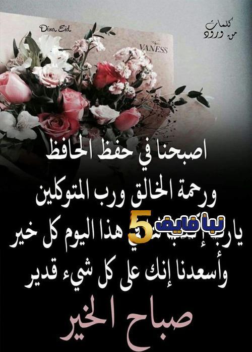 57 - رسائل صباحية جميلة2019..أسعد من تحب بأجمل رسائل صباح الخير