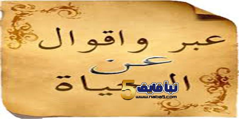 66 - حكم عربية وأقوال أجنبية مترجمة عن الحياة
