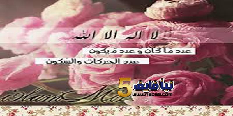 77 - توبيكات اسلامية رائعة للواتس آب..مسجات وأدعية جميلة للأهل والأصدقاء