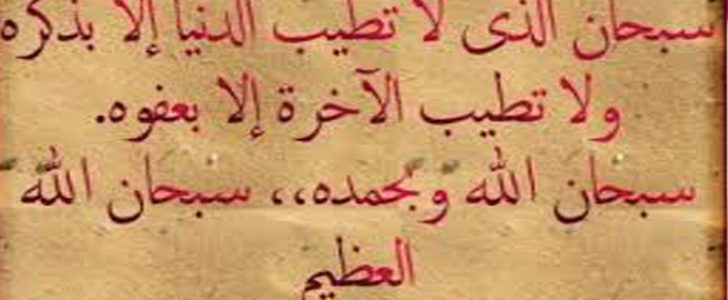 توبيكات اسلامية رائعة للواتس آب..مسجات وأدعية جميلة للأهل والأصدقاء