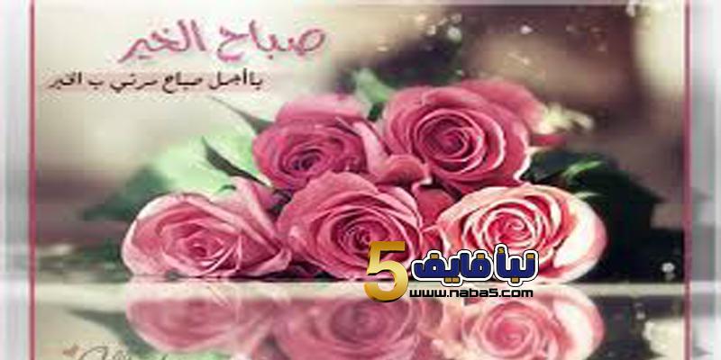98 - مسجات صباح الخير يا حبيبي..أجمل رسائل رومانسية لكل حبيب